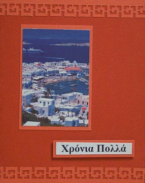 Greek Keepsake Greeting Cards
